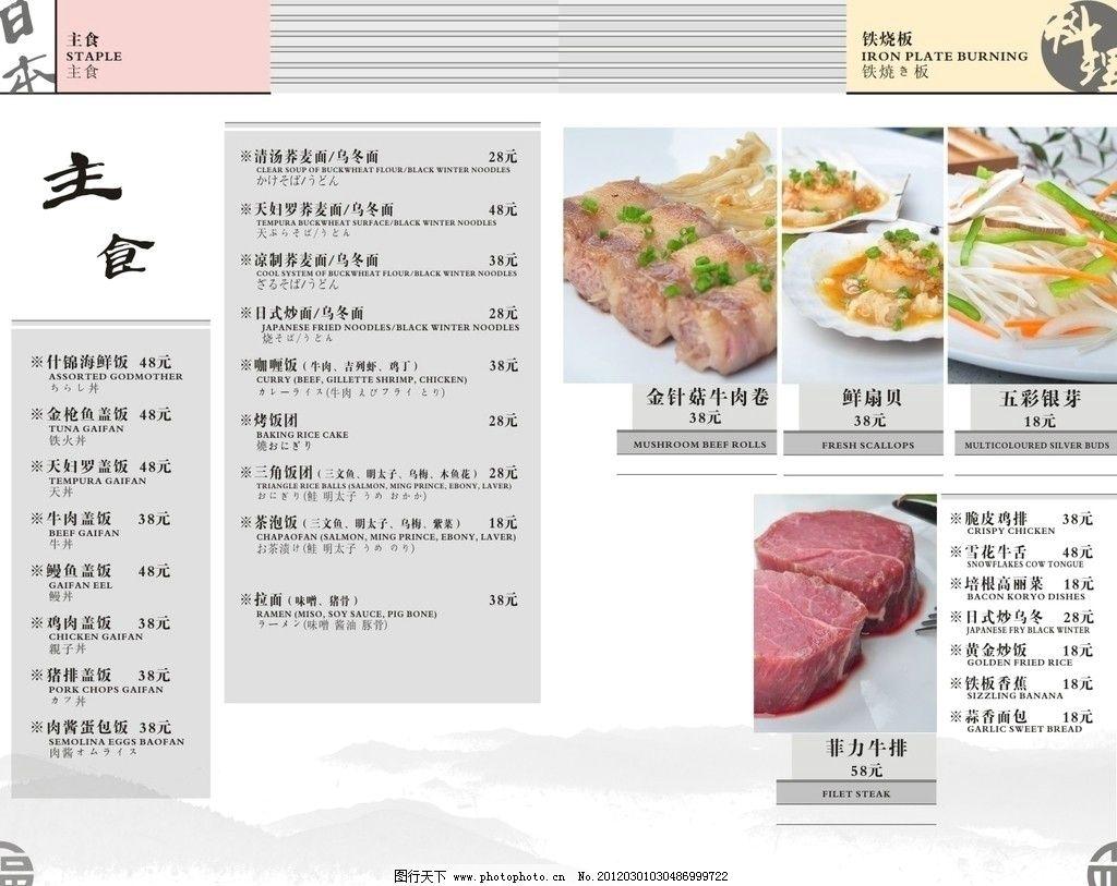 中式菜单砂锅牛排v菜单素材菜谱潮汕红色粥菜怀孕吃矢量好吗图片