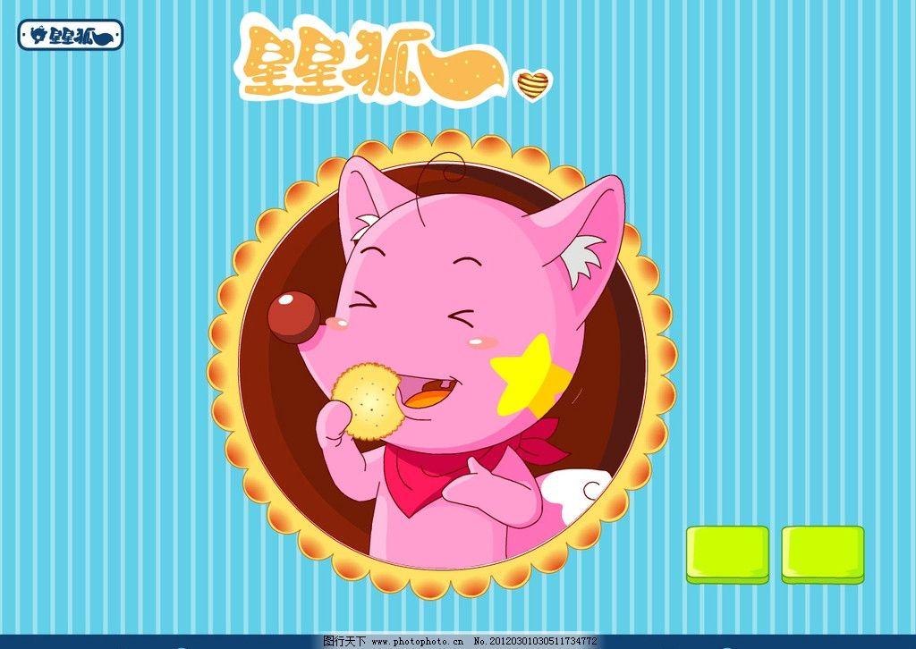 星星狐吃饼干 星星狐 书本 粉红狐狸 小狐狸 可爱 星星 儿童 吃饼干