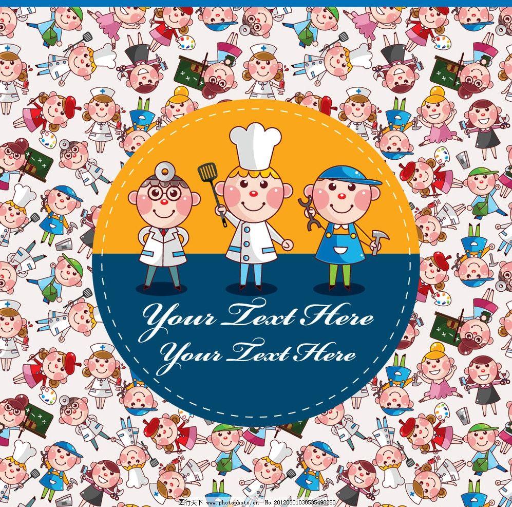 儿童卡通背景 儿童卡通 儿童 幼儿 卡通 插画 动画 可爱 底纹 彩色 色