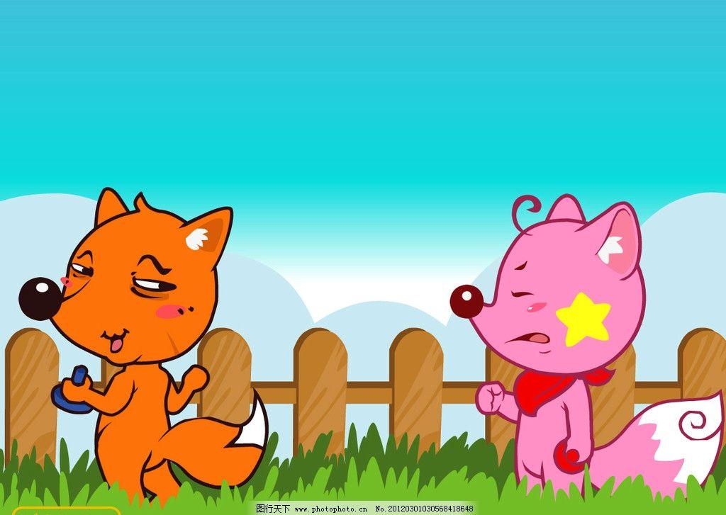 星星狐 书本 粉红狐狸 小狐狸 可爱 儿童 矢量