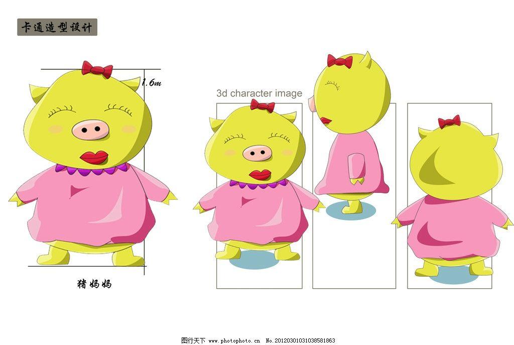 猪妈妈卡通设计图片