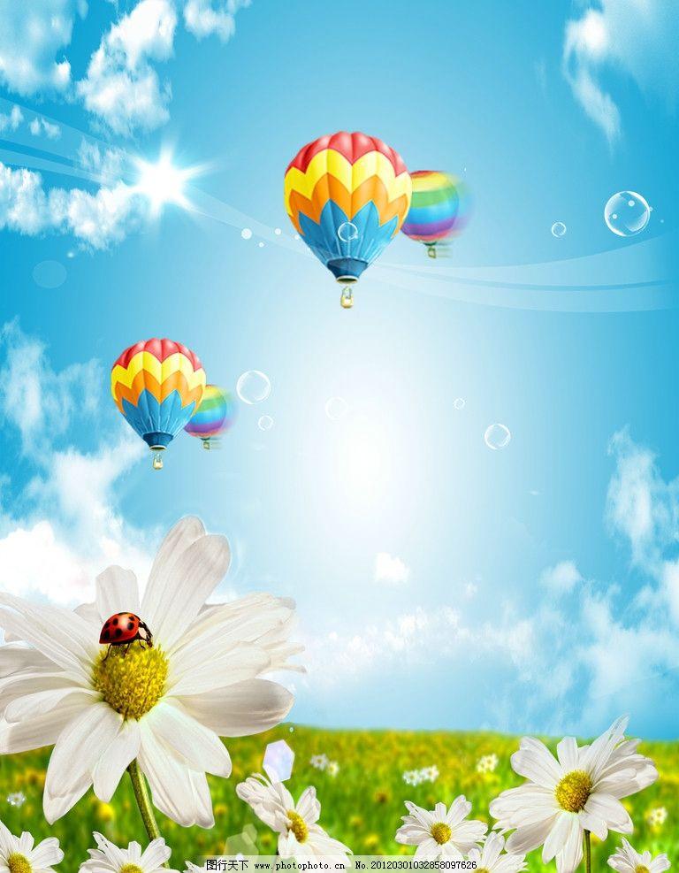 风景分层图 蓝天 白云 热气球 花田 七星瓢虫 菊花 草地 云朵 风景