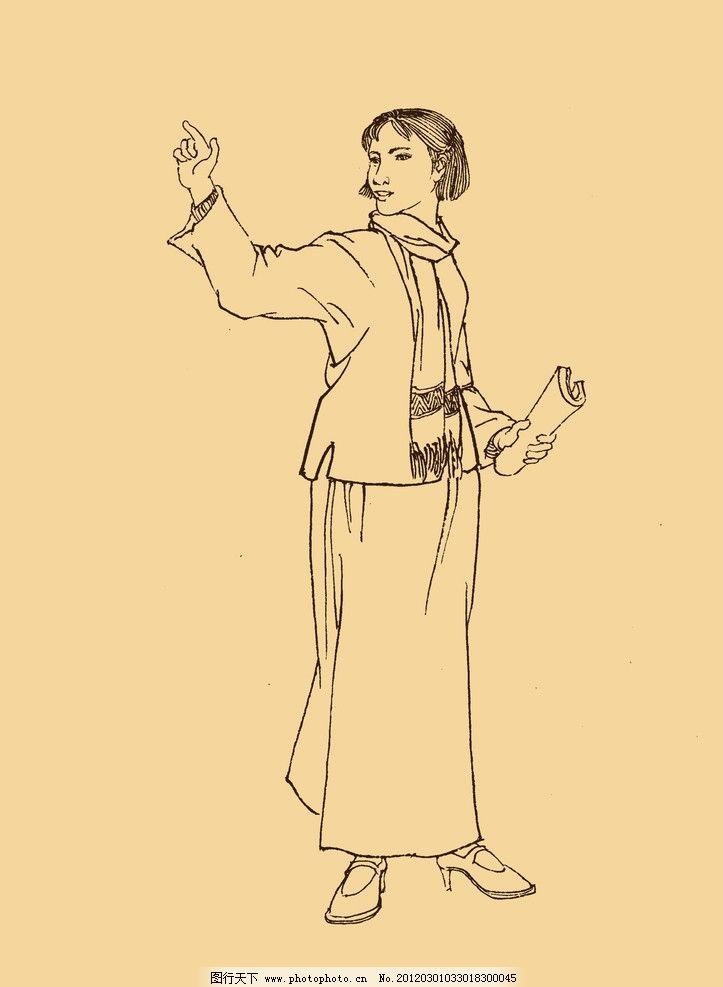 汉族人物白描 人物画 少数民族 国画 民族服饰 源文件