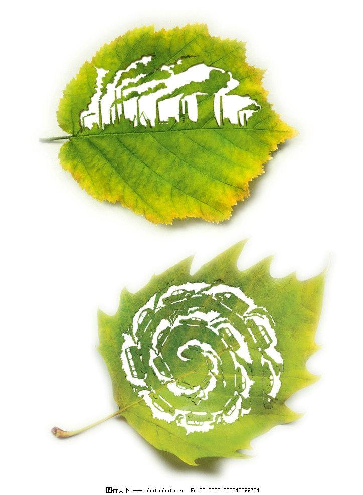 环保 绿色 树叶 烟囱 汽车 环境保护 工厂 汽车尾气 轿车 源文件