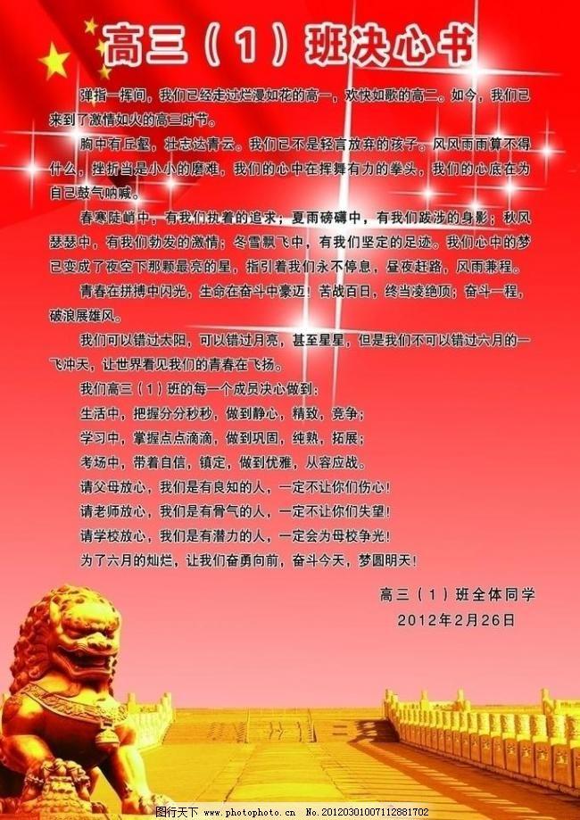 海报设计 红色背景 金色狮子 星光 源文件 展板背景 高三各班高考励志