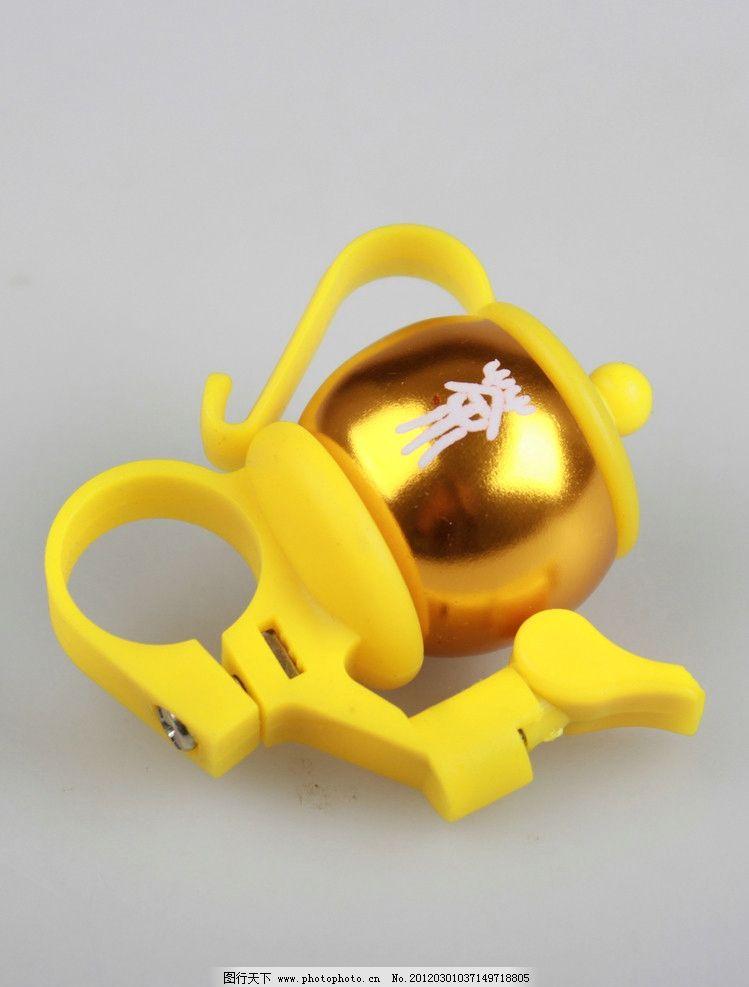 自行车铃铛 铃铛 茶壶型