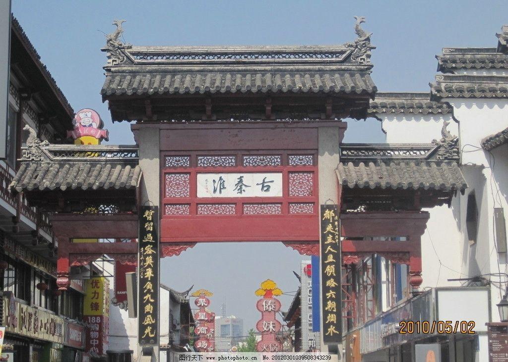 南京 夫子庙 建筑 园林建筑 建筑园林 摄影
