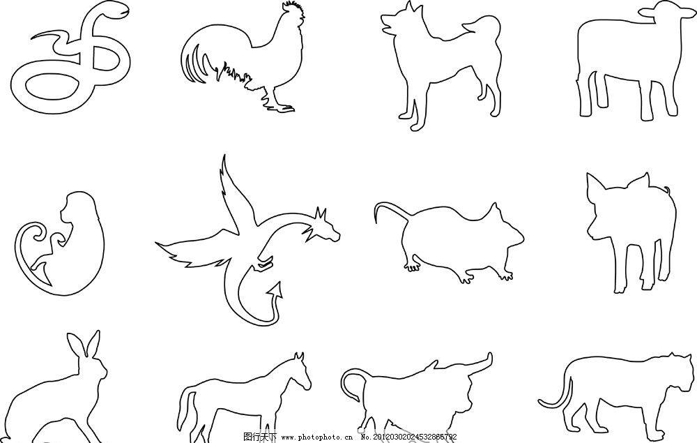 动物 小狗 老鼠 猪 鸡 蛇 马 羊 猴子 兔子 牛 龙 虎 十二生肖轮廓