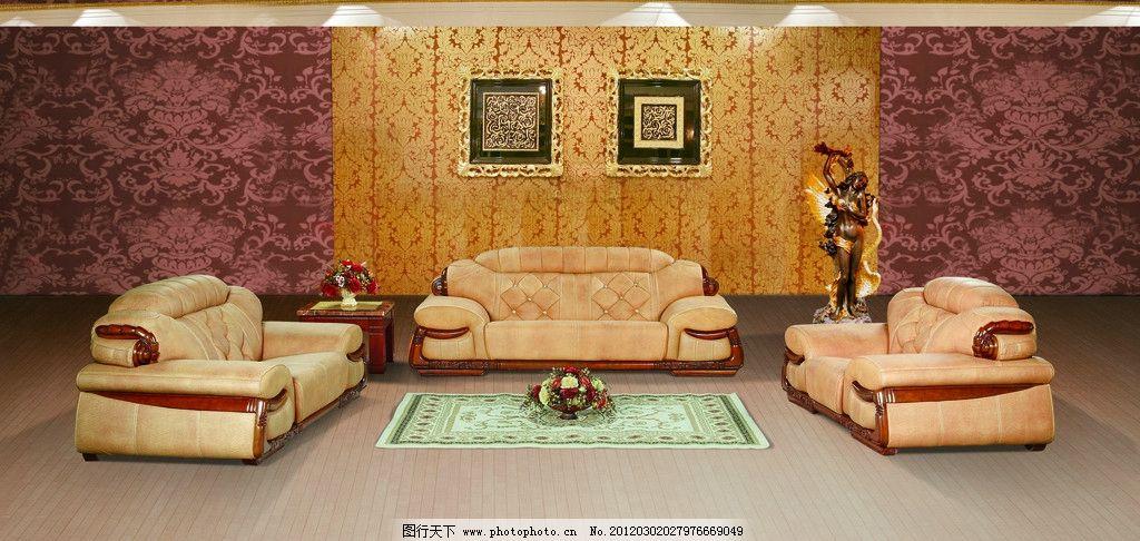 大款沙发 真皮厚皮沙发背景 欧式 家具 多人沙发 精品 画册 地毯