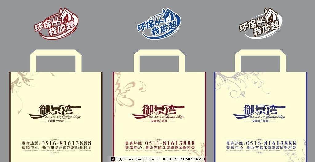 环保袋 无纺布袋 环保从我做起 字体设计图片