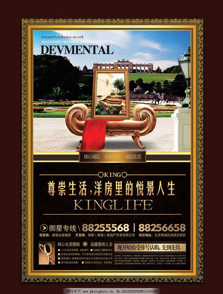 房产海报 房地产围墙 围墙广告 尊贵 别墅 典藏 大气 高贵 欧式地产