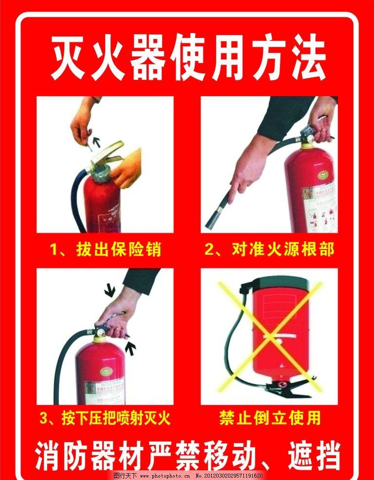 消防 消防器材 768_987 竖版 竖屏