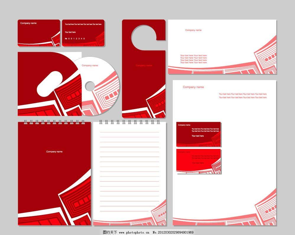 企业画册vi设计图片