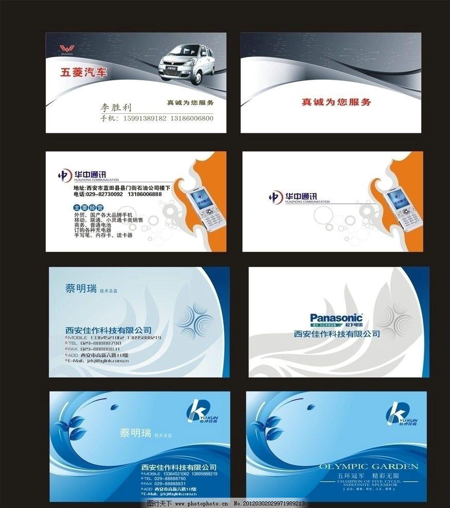 名片 五菱汽车 五菱标志 手机 树叶 纹理 名片卡片 广告设计 矢量 cdr