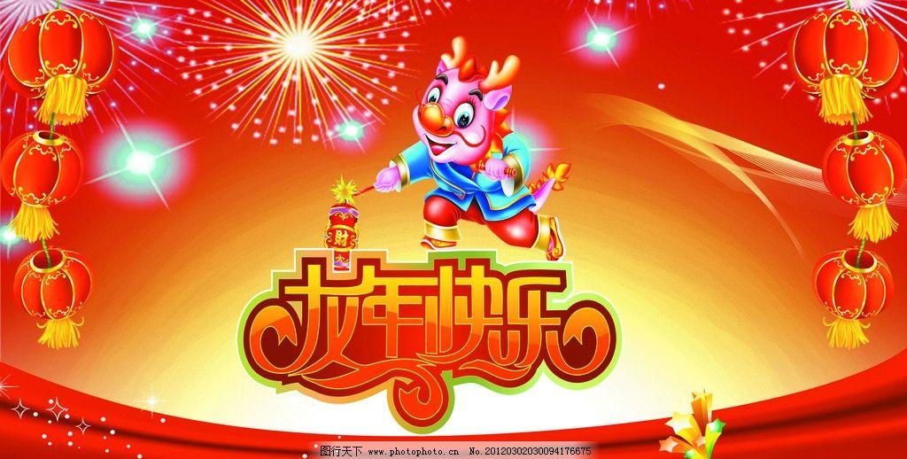 龙年快乐 灯笼 礼花 卡通 彩带 飘带 烟花 线条 星星 海报设计