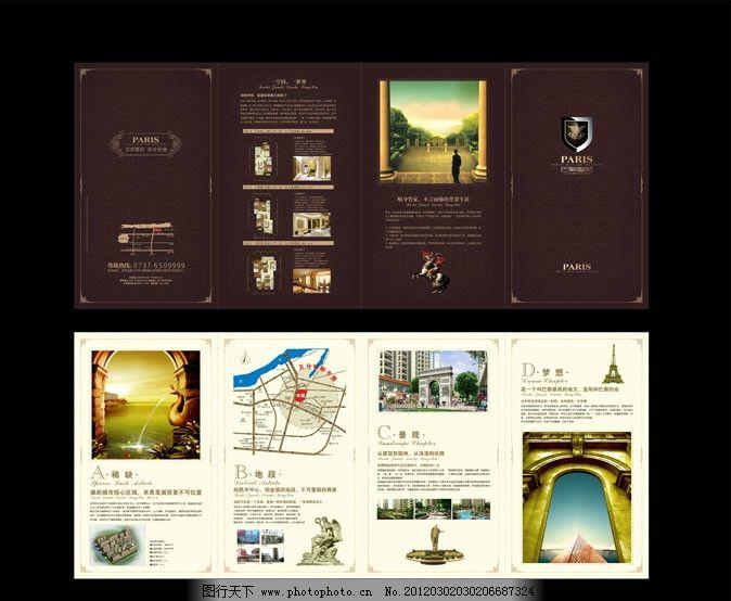 地产 房地产 地产广告 宣传册 楼书 伯爵 城市 华丽 高贵 典雅 欧式
