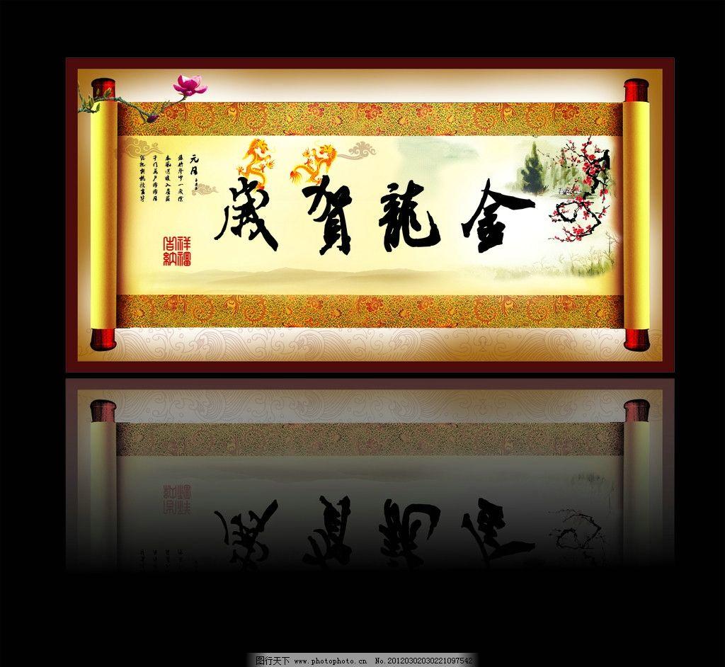 中国古风卷轴画图片