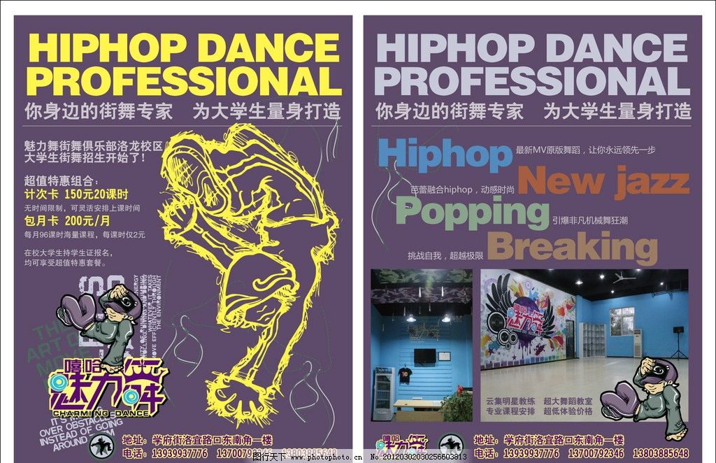 大学生街舞海报图片_展板模板_广告设计_图行天下图库