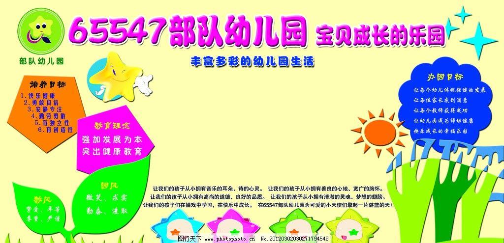 部队幼儿园 幼儿园 部队 标志 星星 卡通小人 卡通画 儿童背景 大树