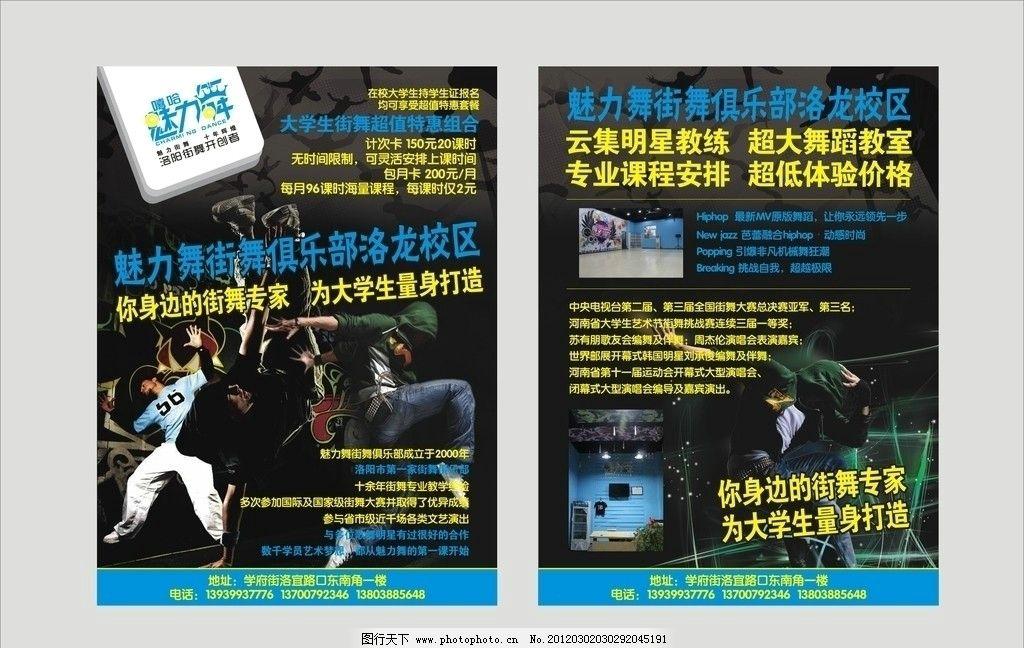 街舞海报 海报 街舞 宣传单 dm宣传单 广告设计 矢量 cdr