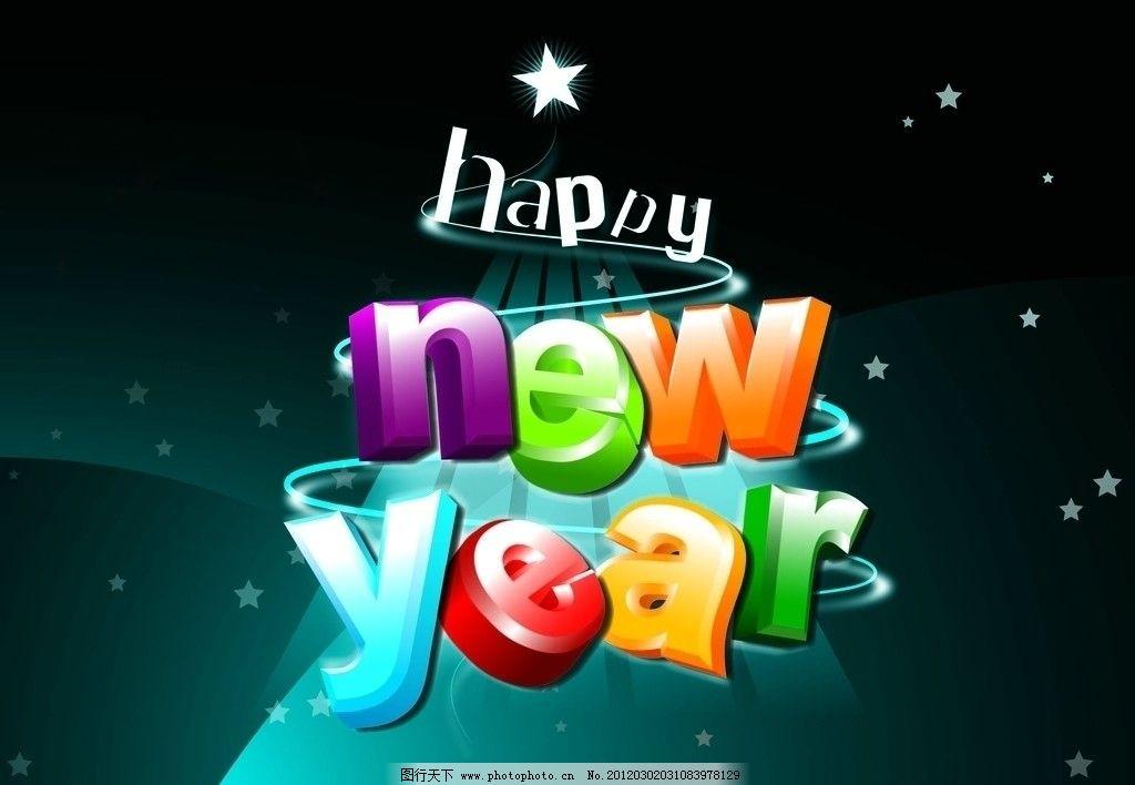 立体字 矢量立体字 新年快乐 视觉创意 其他设计 广告设计 矢量 ai