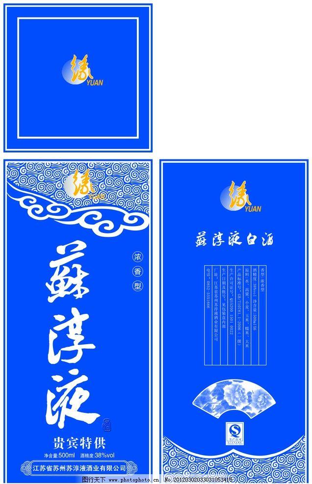 苏淳液包装盒 苏淳液包装盒设计 海潮纹样 扇形 牡丹 祥云 蓝色