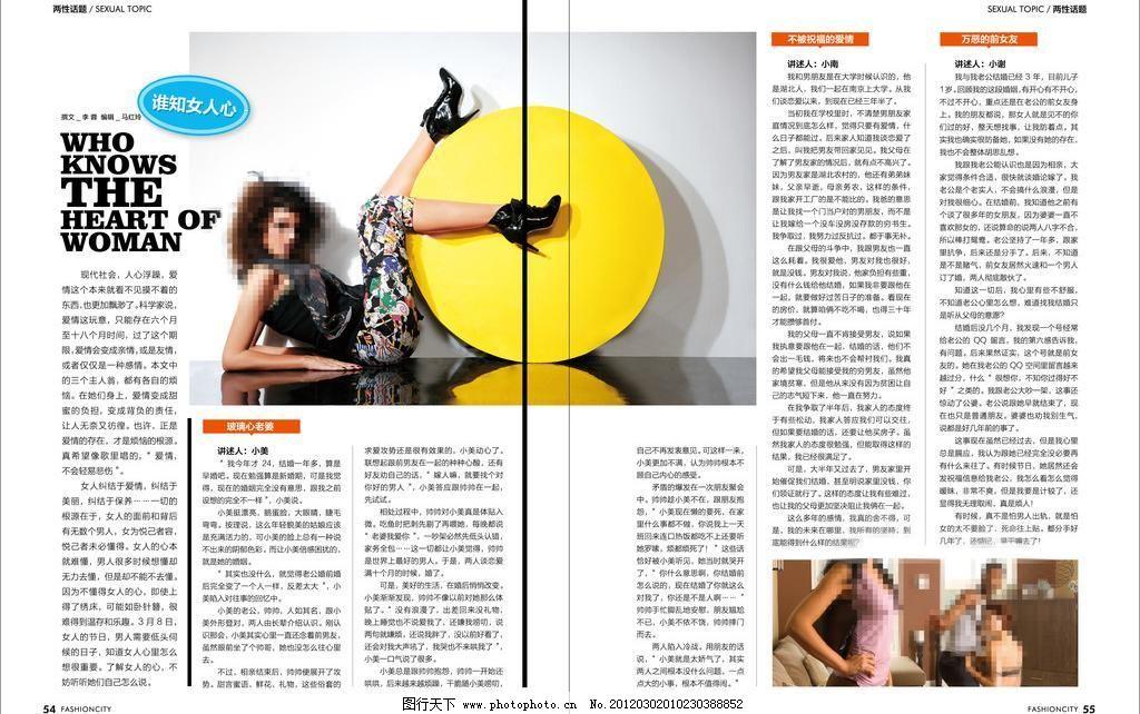 时尚杂志内页版式设计图片 (1024x642)-图片 版式设计