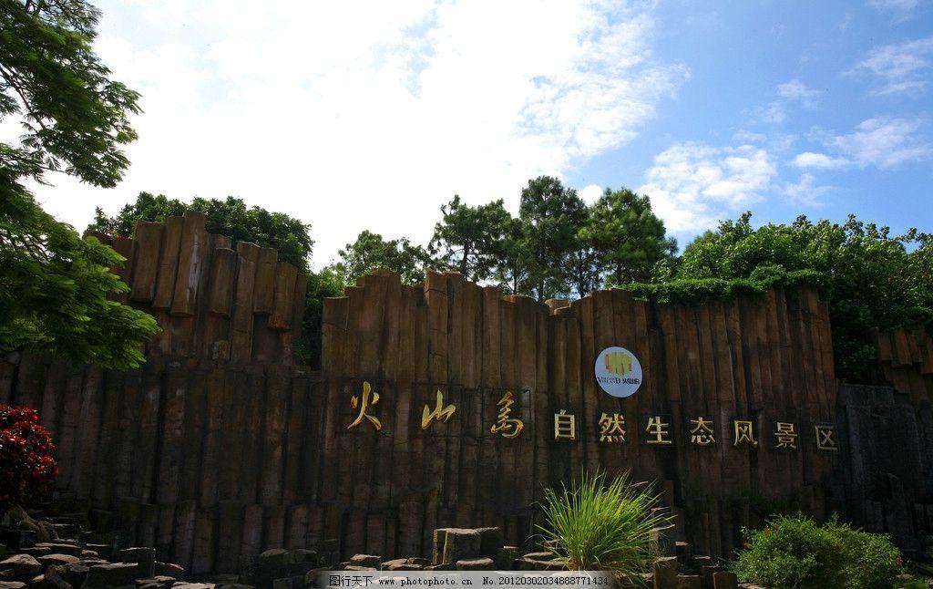 福建漳州火山岛图片