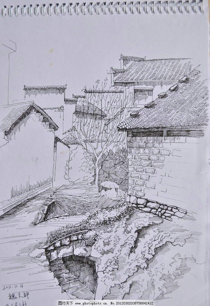 钢笔画 宏村 写生 美术绘画