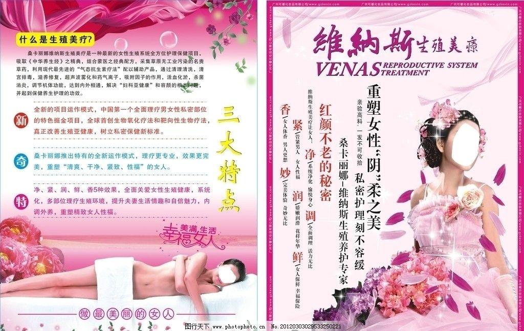 美容院广告图片图片