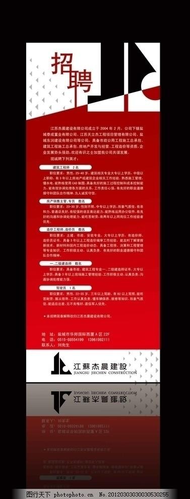 建筑公司 招聘启事 招聘易拉宝 展架 花纹 线条 广告设计模板