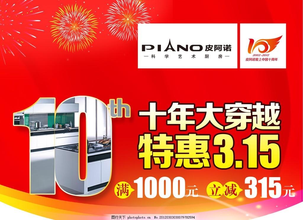 皮阿诺橱柜 皮阿诺橱柜标志 家用电器 线条 流光 星星 烟花 广告设计模板