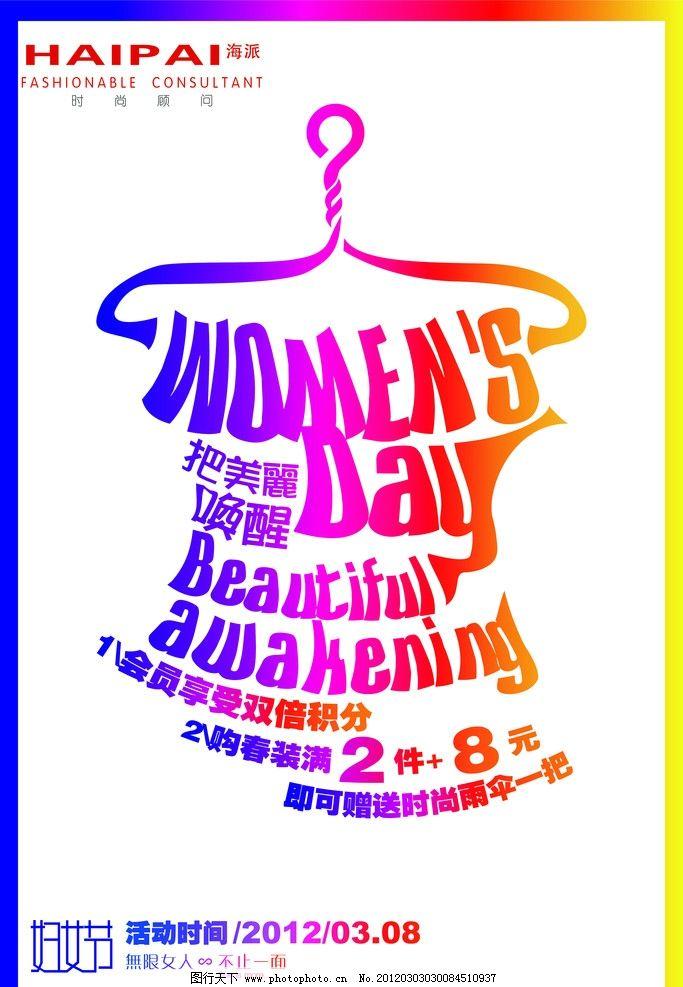 广告设计 海报设计  妇女节 服装活动 38节 3 8节 服装海报 服装店pop