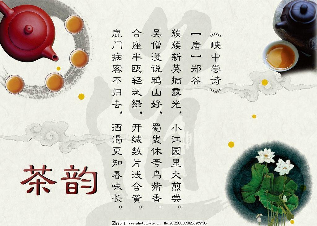 茶道茶韵 茶 茶道 字体设计 茶具 茶壶 茶杯 祥云 茶水 荷花 水墨风格