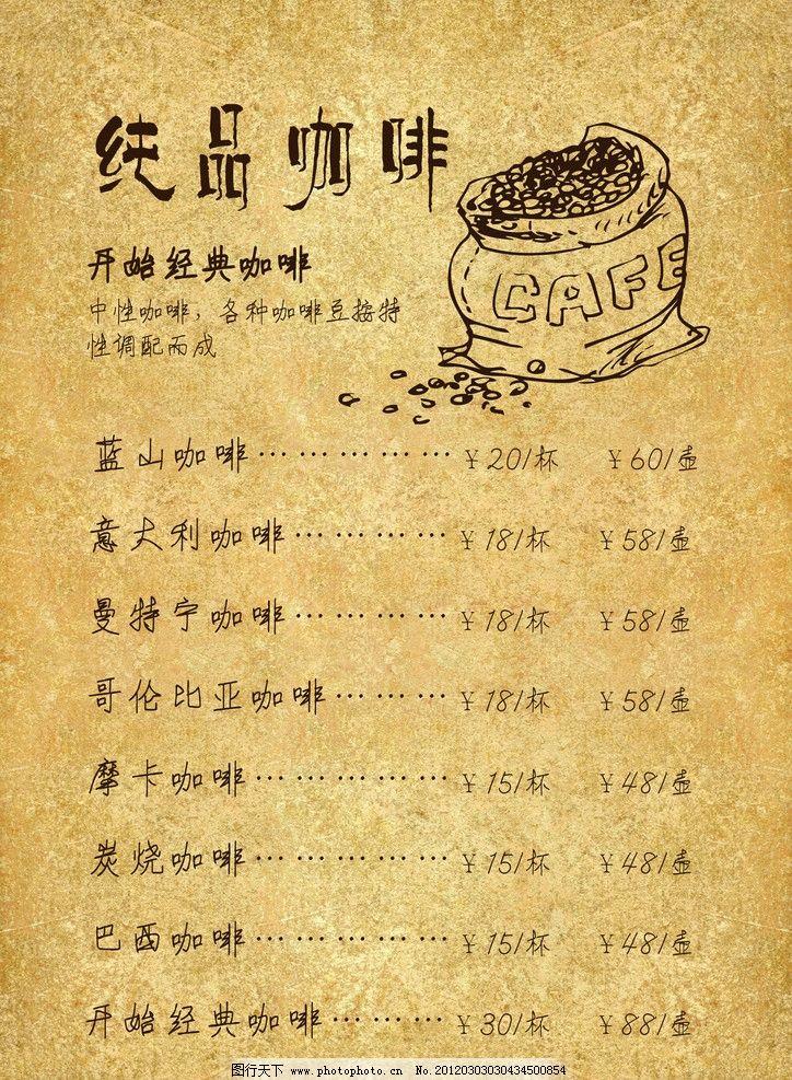 醇品咖啡 咖啡 黑咖啡 醇品 纯品 手绘 价格表 价目表 菜单 菜单菜谱