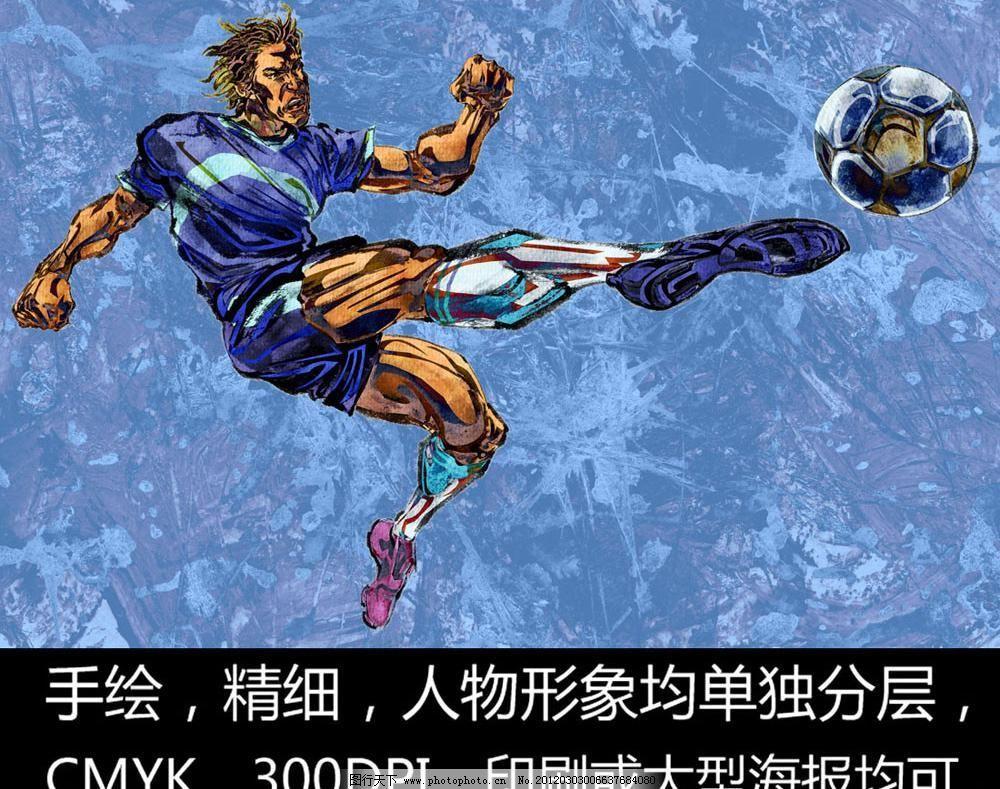 手绘人物 足球 运动员 球员图片