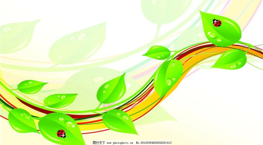 树叶背景 树叶 叶子 曲线 瓢虫 背景底纹 底纹边框 设计 72dpi jpg