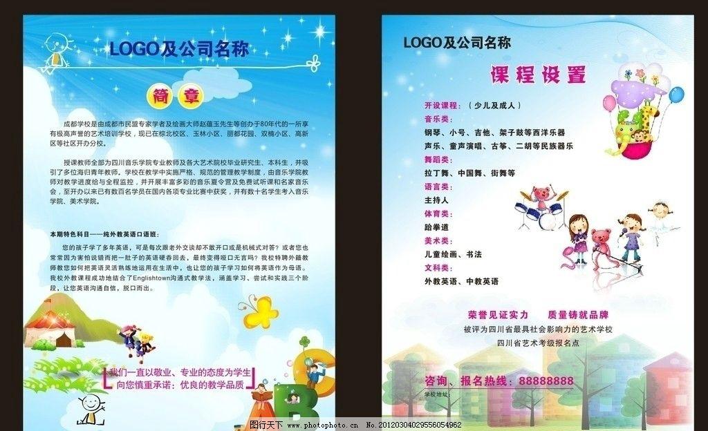幼儿园宣传单 dm单 卡通小孩 卡通房子 卡通背景 蓝色背景 abc 蝴蝶