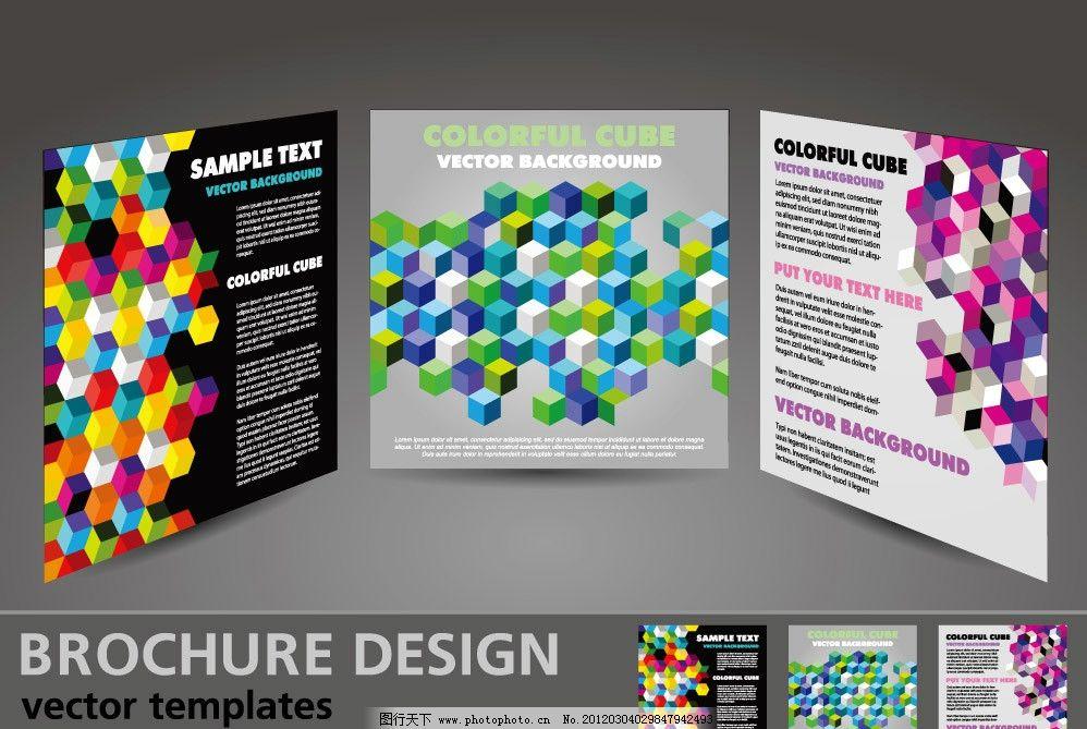 3d方体企业画册封面设计图片