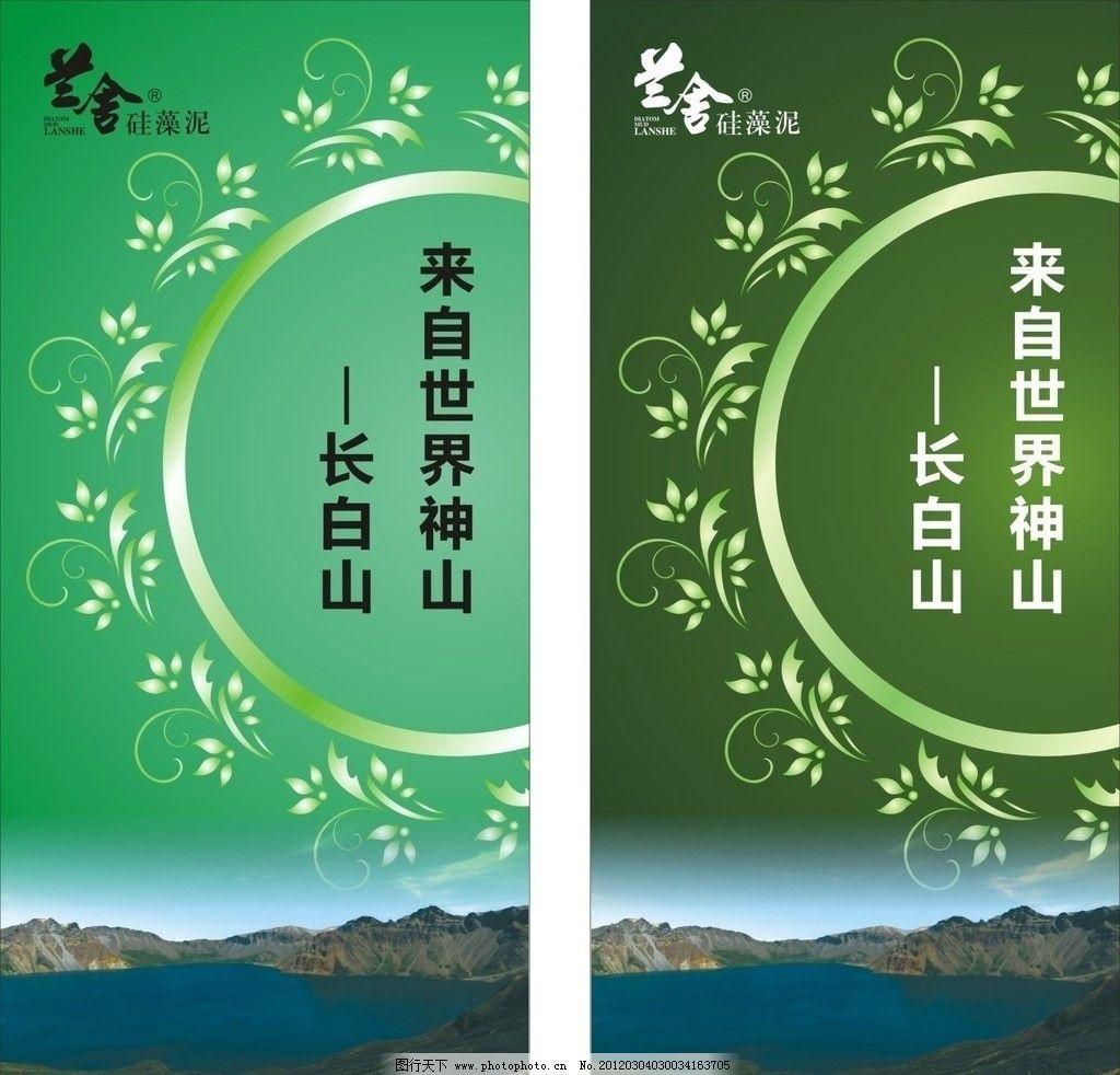 兰舍硅藻泥灯箱 花纹 绿色 长白山 矢量