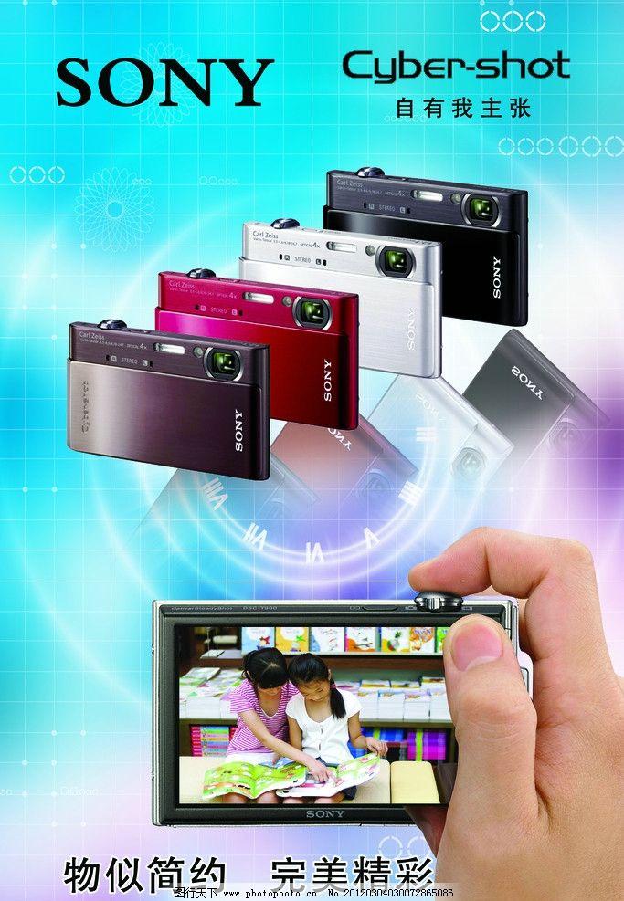 数码相机 索尼 自我 海报设计 广告设计模板 源文件