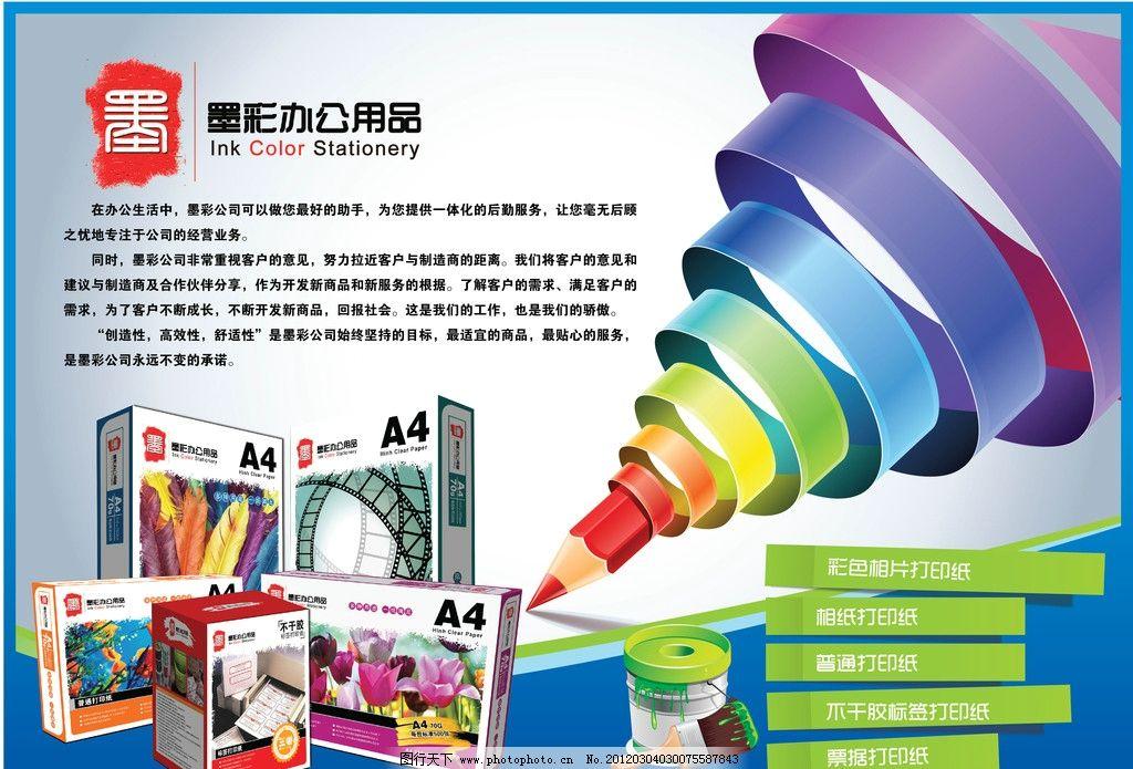广告设计 海报设计  墨彩公司海报宣传设计 彩色 五颜六色 笔 创意