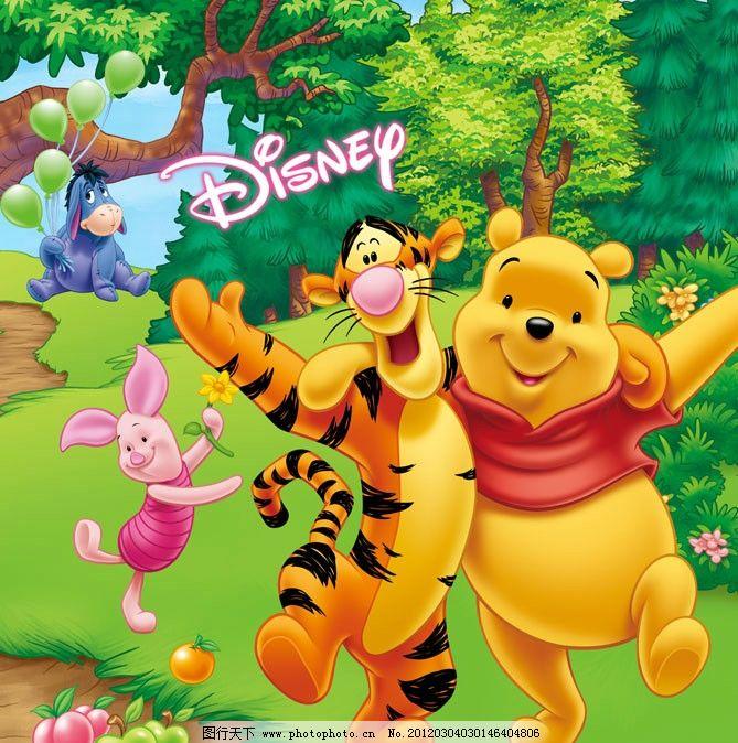 维尼熊 维尼熊和跳跳虎 迪斯尼 小熊维尼 跳跳虎 屹耳 小猪皮杰 卡通