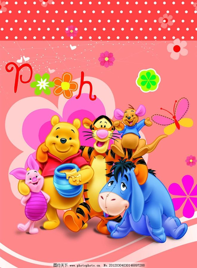 维尼 维尼熊 维尼熊和跳跳虎 迪斯尼 小熊维尼 跳跳虎 屹耳 小猪皮杰
