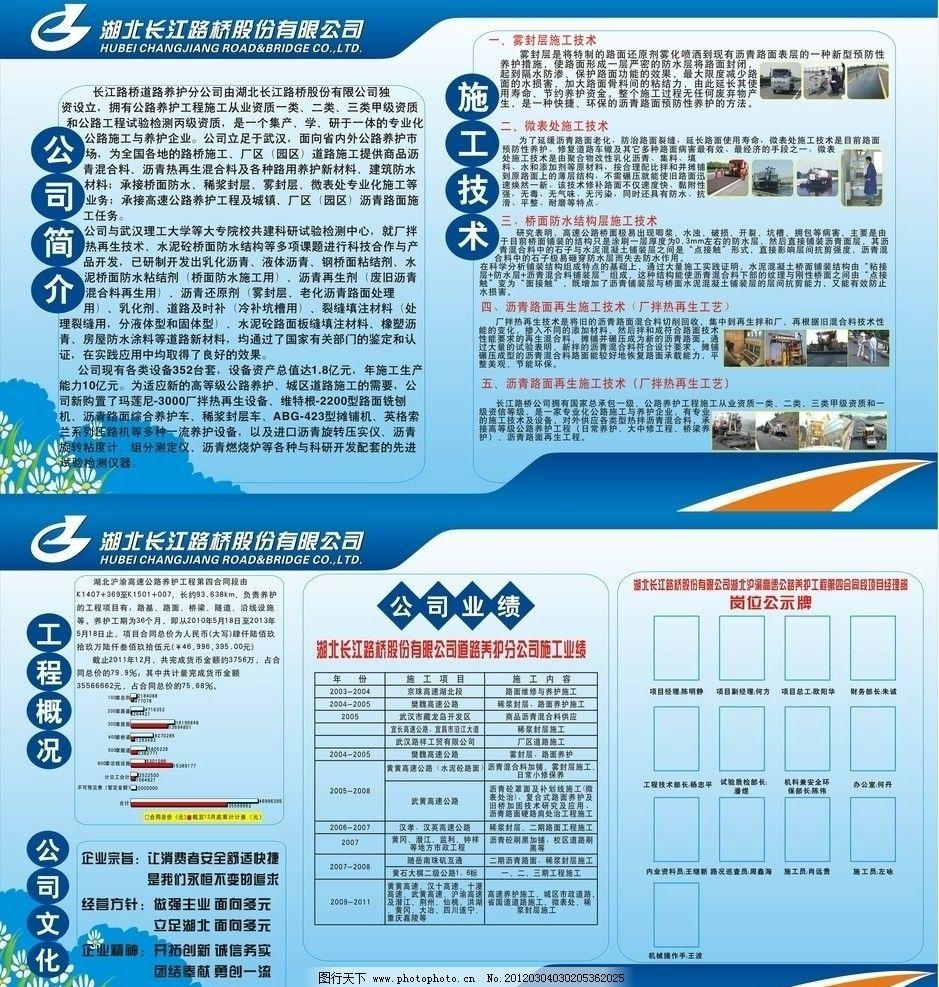 道桥企业宣传手册设计