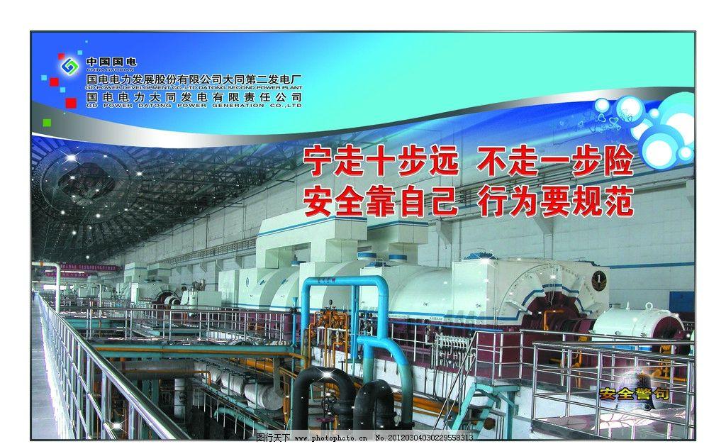电厂展板 电厂机房 汽轮机 安全生产标语 工厂标语 展板模板 广告设计