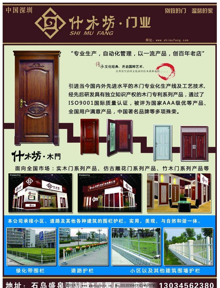 设计图库 广告设计 展板模板    上传: 2012-3-4 大小: 27.
