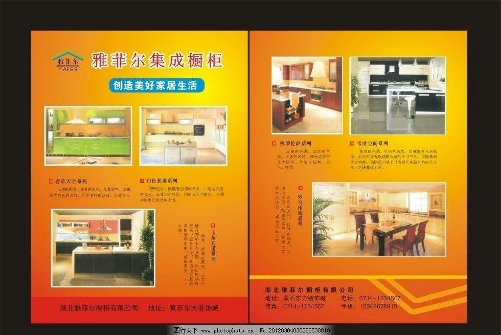 橱柜宣传单 厨房用品 家居 餐具用品 矢量图片