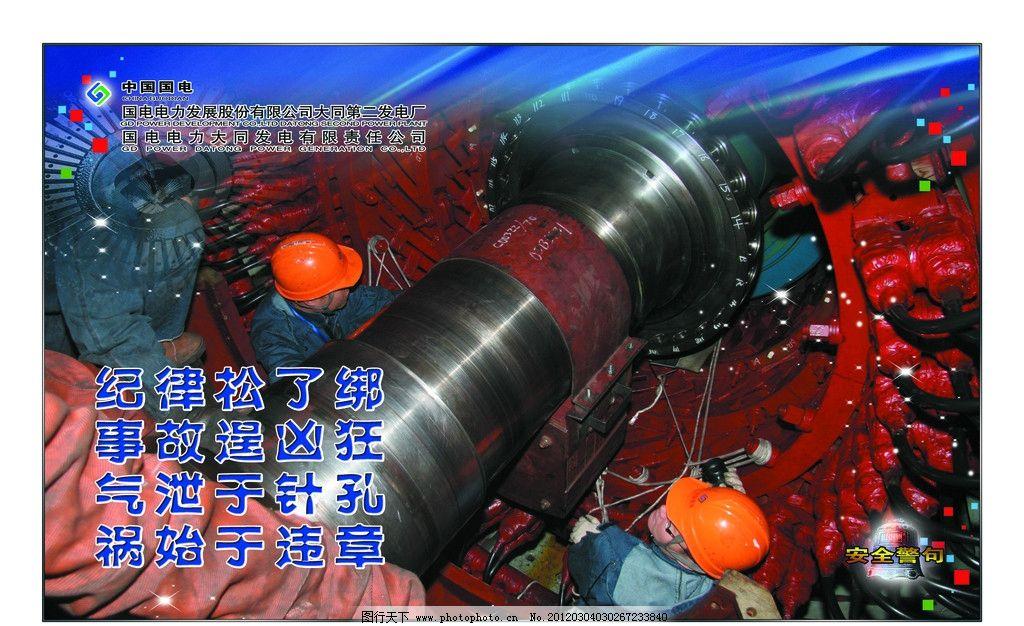 电厂展板 电厂 展板 电厂标语 机组大修 企业标语挂画设计 宣传标语
