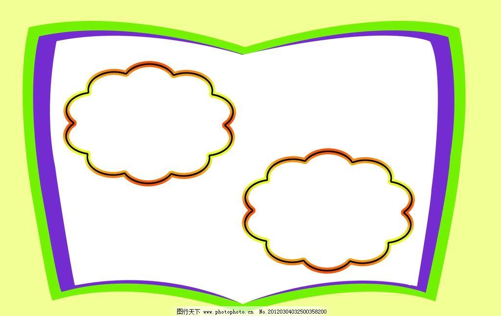儿童写真模板 相片模板 云朵素材 线条 相框模板 摄影模板 源文件 100